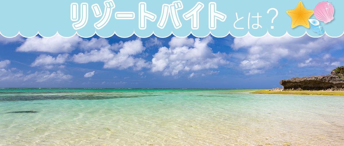 resort_baito-toha-3