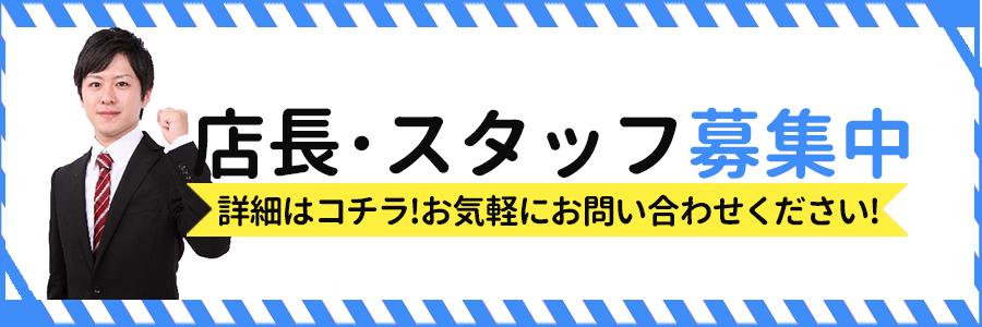 staff-kyujin-banner-5