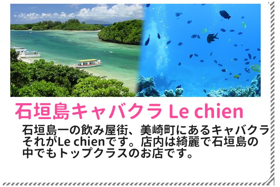 tenpo-ishigaki-lechien3