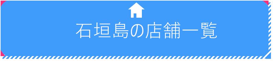 tenpo-ishigakizima02