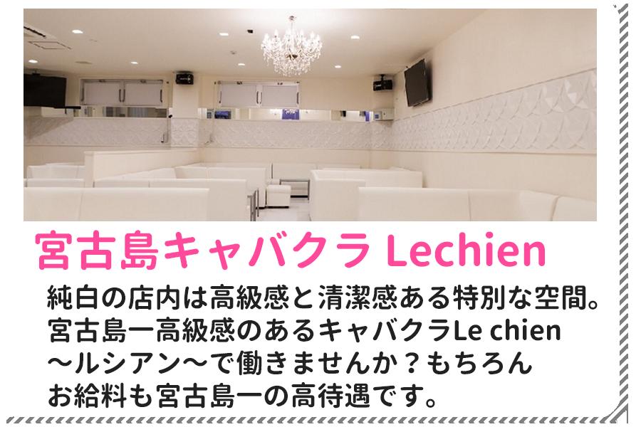 tenpo-miyako-lechien7