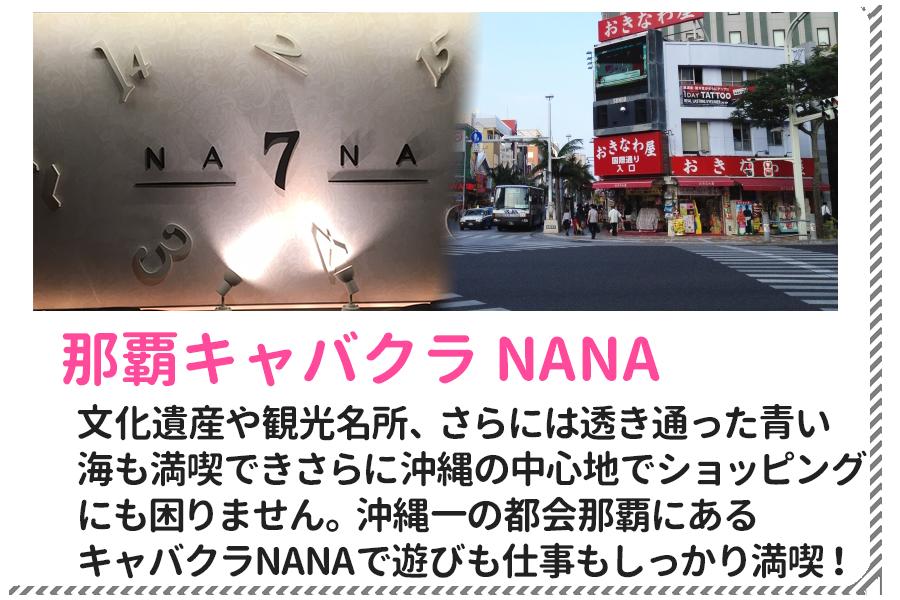tenpo-naha-nana6