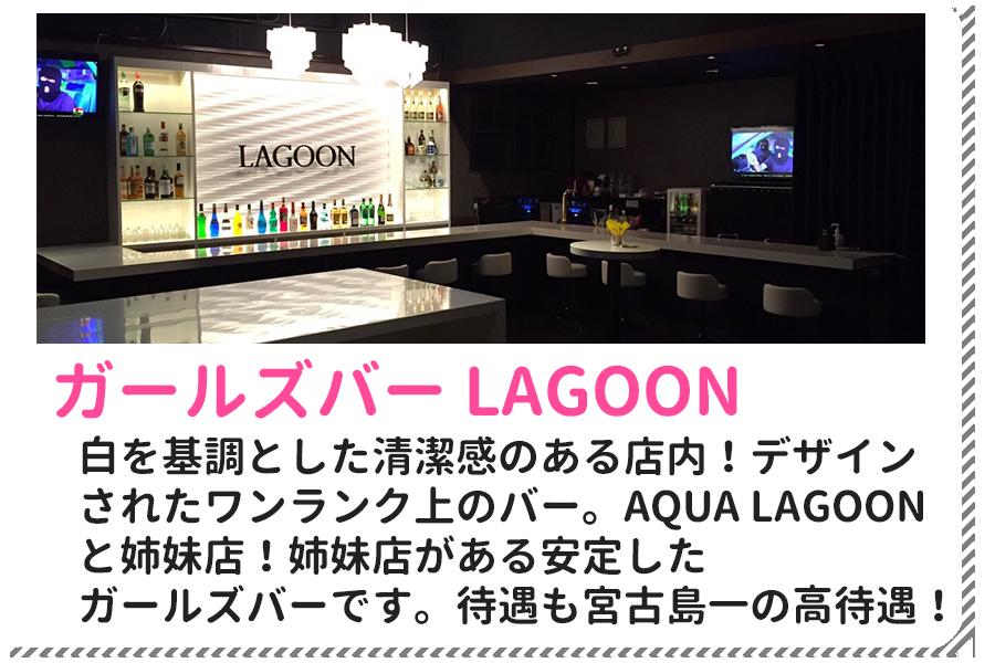 tenpo-miyako-lagoon5